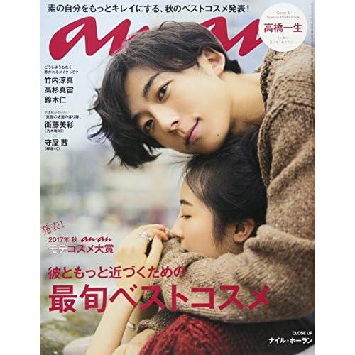 an・an 2017年 9/27号 表紙画像