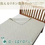 日本製 洗えるリネン敷きパッド 麻100% 天然のさらさらひんやりパット (ベージュ, シングル)