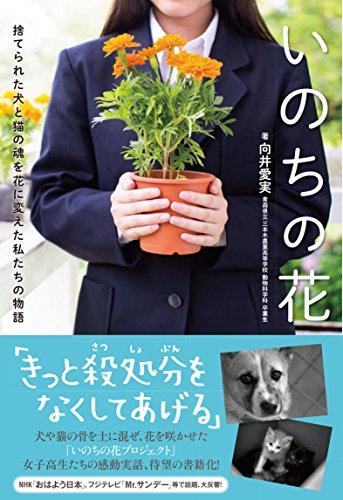 いのちの花~捨てられた犬と猫の魂を花に変えた私たちの物語~