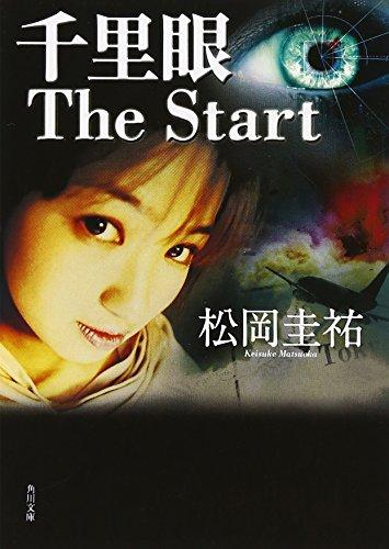 千里眼 The Start (角川文庫)
