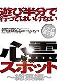 Documentary - Asobi Hanbun De Ittewaikenai Shinrei Spot [Japan DVD] MRDD-48