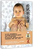 Mom's Massage for Babies (Illustration Massage Methods for Babies 0-3) (Chinese Edition)