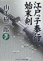 江戸っ子奉行始末剣 (コスミック・時代文庫)
