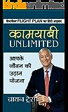 KAMYABI UNLIMITED (Hindi Edition)
