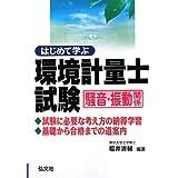 はじめて学ぶ 環境計量士試験 騒音・振動関係 (国家・資格シリーズ 229)