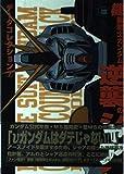 機動戦士ガンダム逆襲のシャア (Dengeki comics―データコレクション)