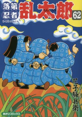落第忍者乱太郎 62 (あさひコミックス)