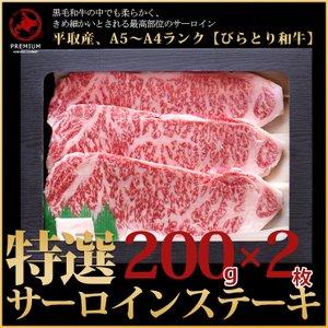 A5ランク びらとり和牛厚切り200g サーロインステーキ 2枚