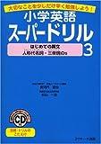 小学英語スーパードリル 3 はじめての英文 人称代名詞・三単現のs