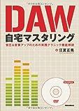 DAW自宅マスタリング 音圧&音質アップのための実践テクニック徹底解説 (DVD-ROM付き)
