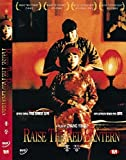Raise The Red Lantern (1991) All Region