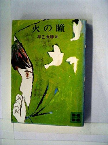 火の瞳 (1977年) (講談社文庫)