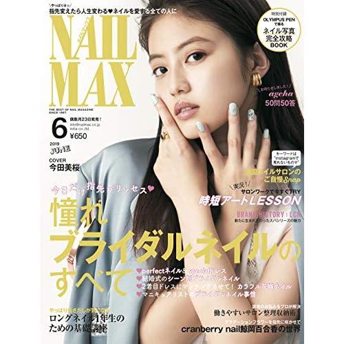 NAIL MAX 2019年6月号 表紙画像