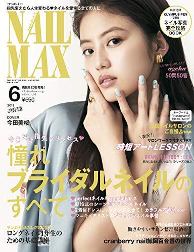 NAIL MAX 2019年6月号 画像 A