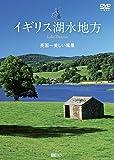 シンフォレストDVD イギリス湖水地方 英国一美しい風景 Lake District