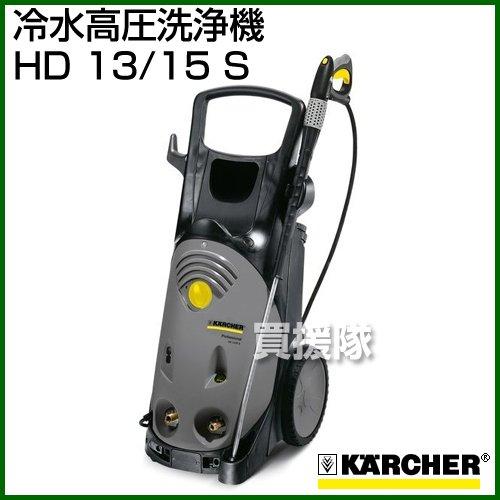 Karchr(ケルヒャー)冷水高圧洗浄機HD13/15S(50Hz 東日本地区用)