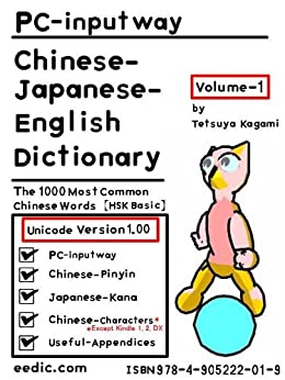 PC-inputway: Chinese-Japanese-English Dictionary (Unicode Version 1.00) Volume-1: The 1000 Most Common Chinese Words [HSK Basic]: By Tetsuya Kagami (eedic.com) <ASIN: B007PYHL5G> Books Pdf File