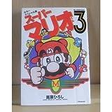 Super Mario Kun - Color Special Edition (3) (Big Korotan (70)) (1995) ISBN: 4092590709 [Japanese Import]