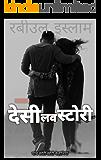 Five Desi Love Story (Hindi Edition)