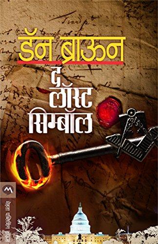 Amazon The Lost Symbol Marathi Edition Ebook Dan Brown
