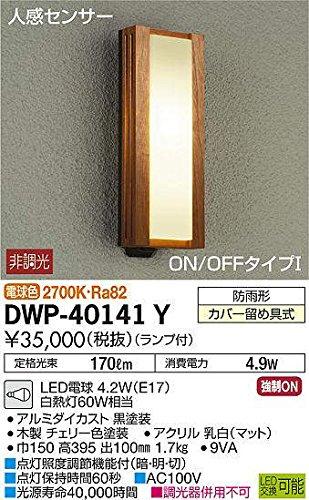 DWP-40141Y 大光電機 人感センサー付アウトドアライト(ランプ付) B01FS47ONS 13218