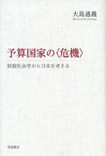 予算国家の〈危機〉――財政社会学から日本を考える