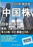 中国株四半期速報2020年新年号