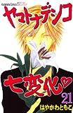 Yamato Nadeshiko Shichihenge Vol.21 [In Japanese]