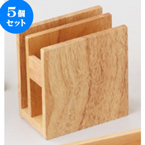 5個セット木製ナプキン&メニュースタンド ナチュラル [ 約10 x 5.8 x H10.5cm ] 【 木製卓上小物 】 【 料亭 旅館 和食器 飲食店 業務用 】   B074ZSTKQN