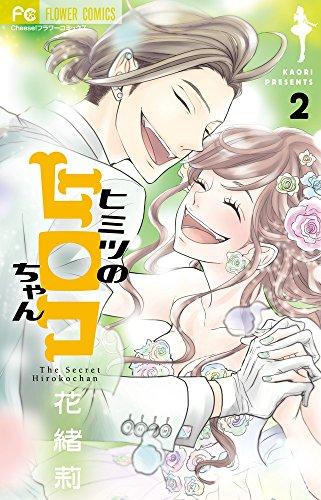 ヒミツのヒロコちゃん 2 (フラワーコミックス)