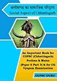 Social Aspect of Chhattisgarh: An Important  Book for CGPSC (Chhattisgarh) Prelims & Mains (Paper 6 Part 3) & for CG Vyapam Examination (IN HINDI) (CGPSC SERIES 1) (Hindi Edition)
