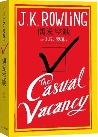 The Casual Vacancy (Chinese Edition)