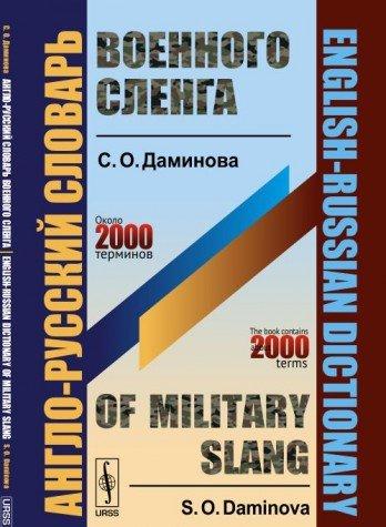 Anglo-russkiy slovar voennogo slenga // English-Russian Dictionary of Military Slang