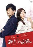 [DVD]紳士の品格 (完全版) DVD-BOX 1