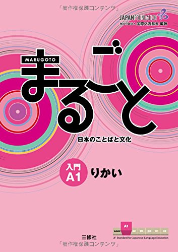Marugoto: Japanese language and culture Starter A1 Coursebook for communicative language competences - Japanese Language Study Book