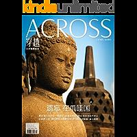 ACROSS穿越2013年第9期