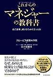 「これからのマネジャーの教科書」田久保 善彦