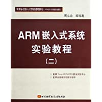 高等学校嵌入式系统通用教材•ARM嵌入式系统系列教程•ARM嵌入式系统实验教程2