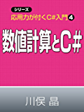 シリーズ・応用力が付くC#入門『数値計算とC#』
