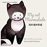 My cat Marmalade 我的猫咪果酱: Dual Language Edition Chinese simplified-English