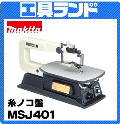マキタ 糸ノコ盤MSJ401 軟木50mm