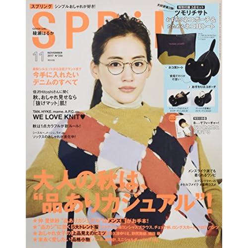 SPRiNG 2017年11月号 表紙画像