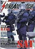 Strike And Tactical(ストライクアンドタクティカルマガジン) 2018年 05 月号 [雑誌]