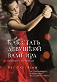 Kak Stat Devushkoj Vampira. Samouchitel Dlya Novichkov, Bet Fantaski, 5386032011