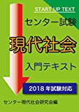 sutatoapputekisutosentashikengendaisyakainyumontekisuto (Japanese Edition)
