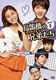 [DVD]烏鵲橋[オジャッキョ]の兄弟たち DVD-BOX2