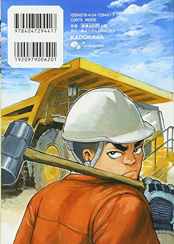 Ao to Ground Worker (Beam Comics) Manga