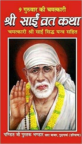 Buy Big Deal Shop Shree Sai Vrat Katha Set Of 21 Book
