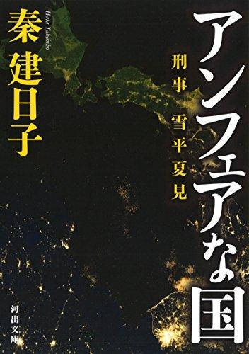 アンフェアな国 (河出文庫)