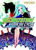 Decapitation - Kubikiri Cycle: Kubikiri Cycle (Zaregoto)